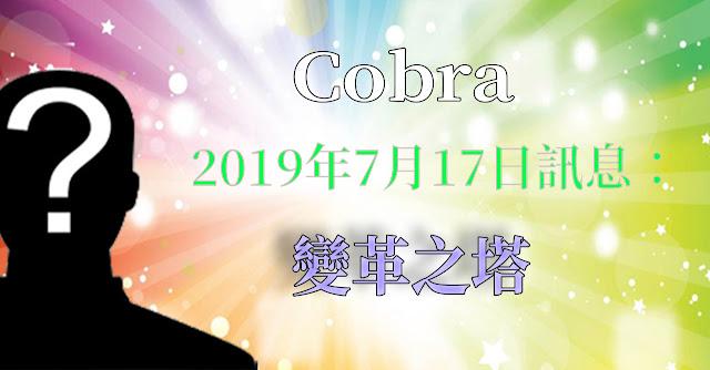 [揭密者][柯博拉Cobra] 2019年7月17日訊息:變革之塔