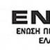 Νέα μείωση των πόρων των Περιφερειών από το ΠΔΕ - Αντίδραση της ΕΝ.ΠΕ.