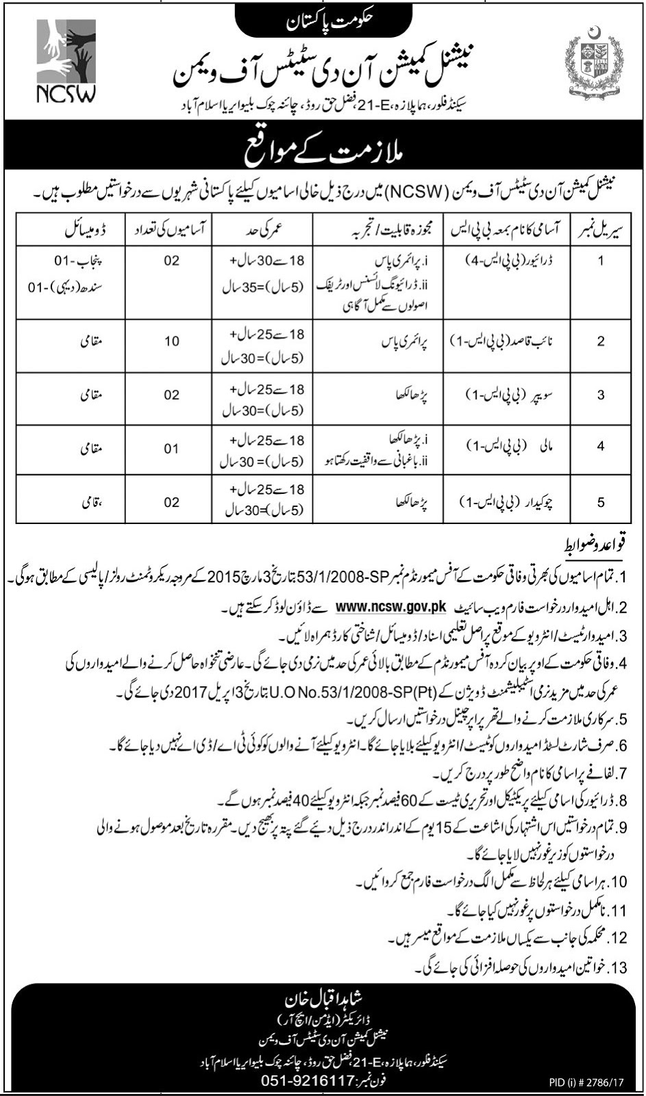 Jobs in  National Commision on the Status of Women Islamabad 24 November 2017