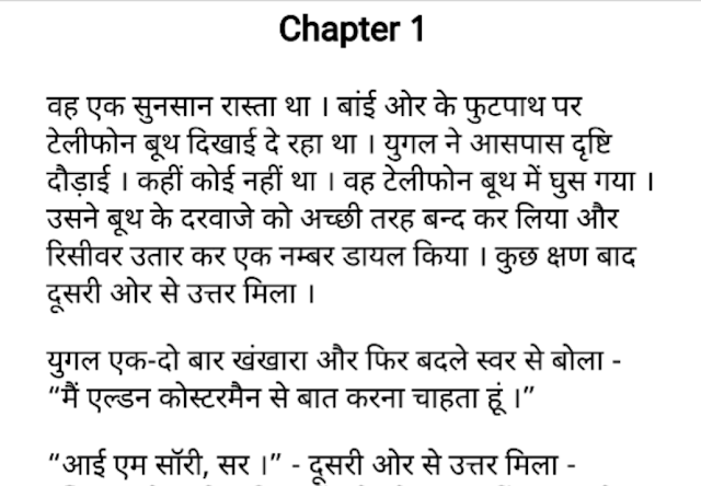 Jaan Kee Baaji PDF Download Free