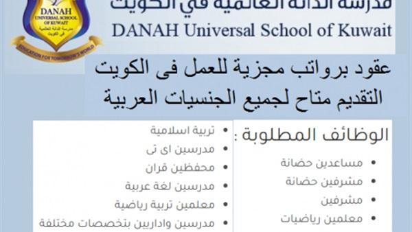وظائف مدارس الدانه الكويتية للمعلمين والمعلمات والتقديم اونلاين