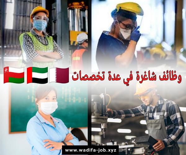 وظائف شاغرة بسلطنة عمان - الإمارات - قطر وظائف في عدة تخصصات بتاريخ اليوم
