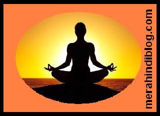 योग क्या है? योग के कितने अंग है? इसके लिए किन - किन बातों का ध्यान रखना चाहिए? What is Yoga?