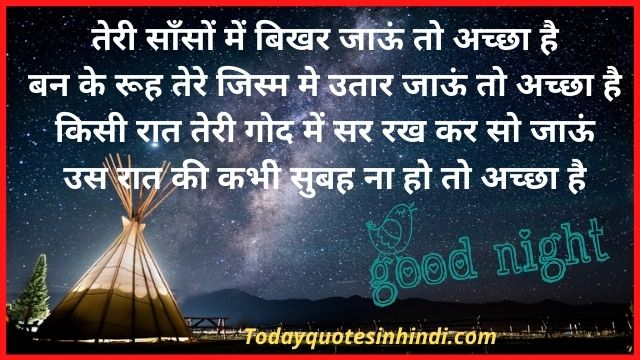Good Night Quotes With Images In Hindi