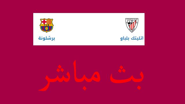 مشاهدة مباراة برشلونة واتليتك بلباو بث مباشر كورة جول الدوري الاسباني