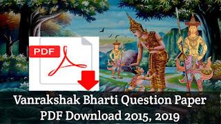 Vanrakshak Bharti Question Paper PDF Download 2015, 2019