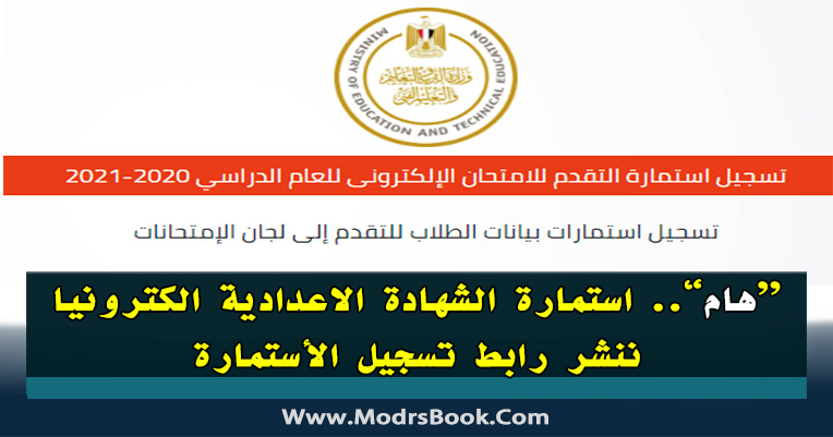 moe register.emis.gov.eg رابط استمارة الشهادة الاعدادية  2021 وزارة التربية والتعليم