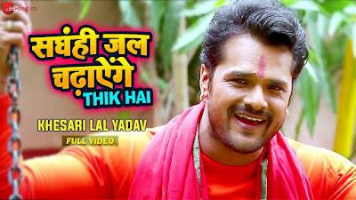 Khesariya Ke Video Gana Bhojpuri