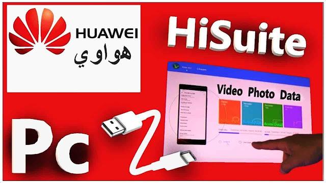 شرح HiSuite تحديث هواتف هواوي وعمل نسخة إحتياطية أفضل برنامج إدارة هواتف huawei