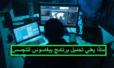 ماذا يعني تحميل برنامج بيغاسوس للتجسس و تطبيق بيجاسوس اختراق تحميل