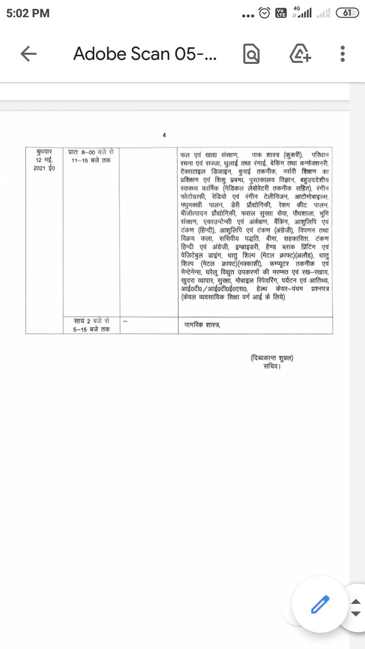 Download UP Bord class 10th 12th shedule 2020-21|10th 12th Date sheet|UP Bord Exams Date sheet| यूपी बोर्ड हाईस्कूल और इंटर की डेट शीट यहां दी गई है