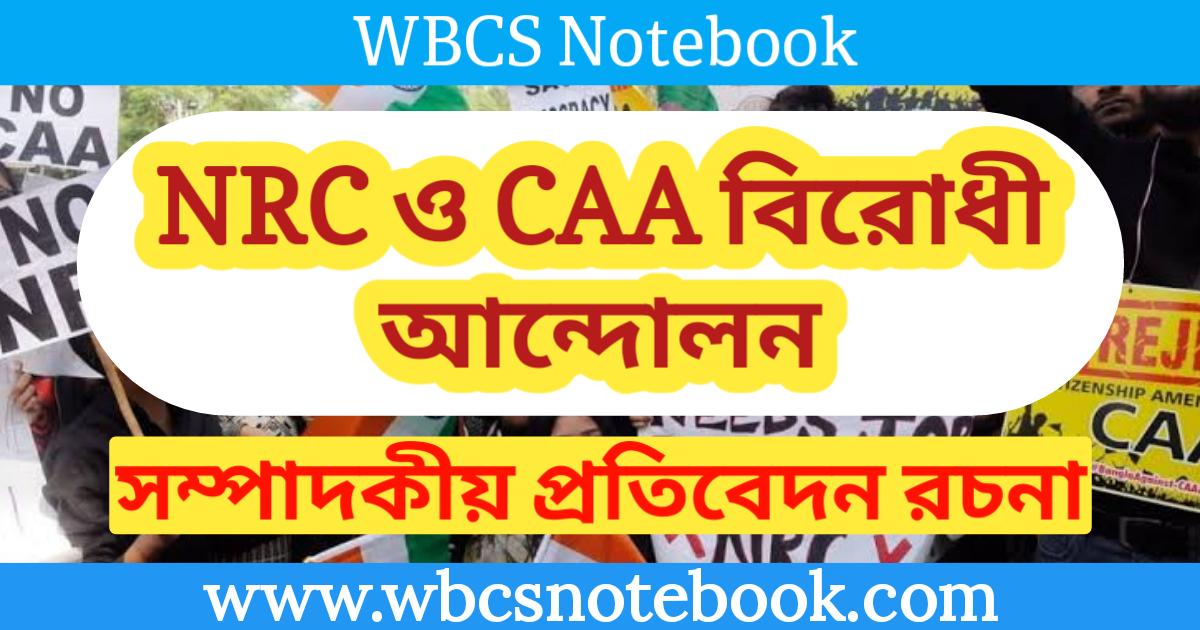 এন আর সি ও সি এ এ বিরোধী আন্দোলন | | Anti-NRC and Anti-CAA Movement