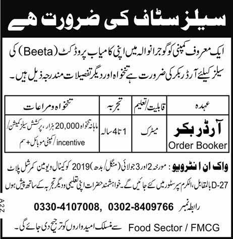 Sales and Marketing Staff required in Gujranwala