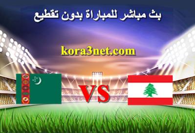 مباراة لبنان وتركمنستان