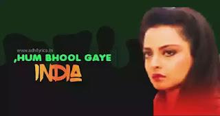 Hum Bhool Gaye Lyrics
