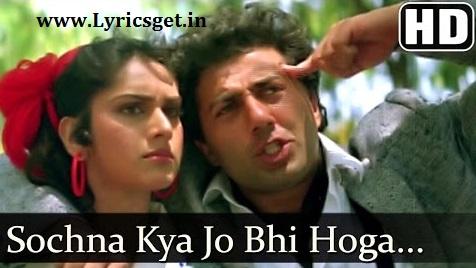 Sochna kya Jo bhi Hoga Lyrics - Sunny Deol & Meenakshi Seshadri