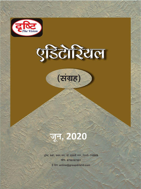 The Vision Editorial Collection (June 2020) : For All Competitive Exam Hindi PDF Book