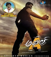 Announcement: Watch Akhil 2015 Telugu Movie Online