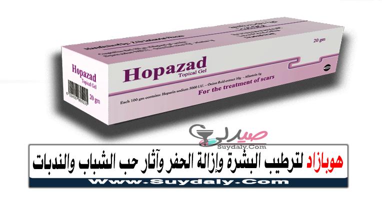 هوبازاد Hopazad كريم جل لإزالة الحفر وآثار حب الشباب وترطيب البشرة