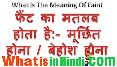 What is the meaning of Faint in Hindi