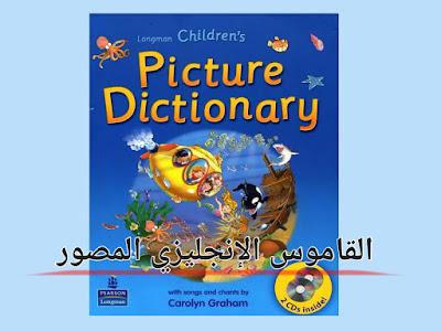 تحميل القاموس المصور لتعليم اللغة الإنجليزي للاطفال