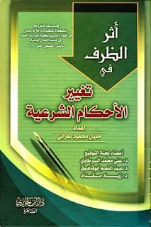 تحميل كتاب أثر الظرف في تغيير الأحكام الشرعية pdf خليل محمود نعراني
