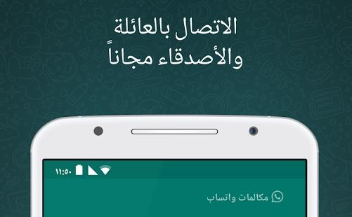 """تحديث جديد.. تحميل واتس اب بلس اخر اصدار WhatsApp Messenger بتحديث ديسمبر 2016 والغاء ايقاف """"واتس آب"""" على الهواتف القديمة"""
