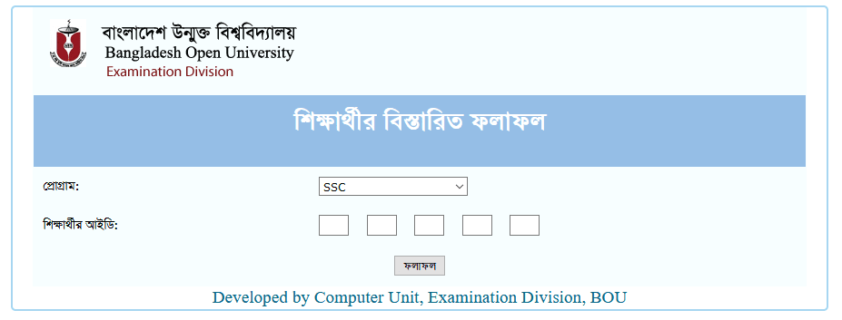 BOU Exam Result Date Published
