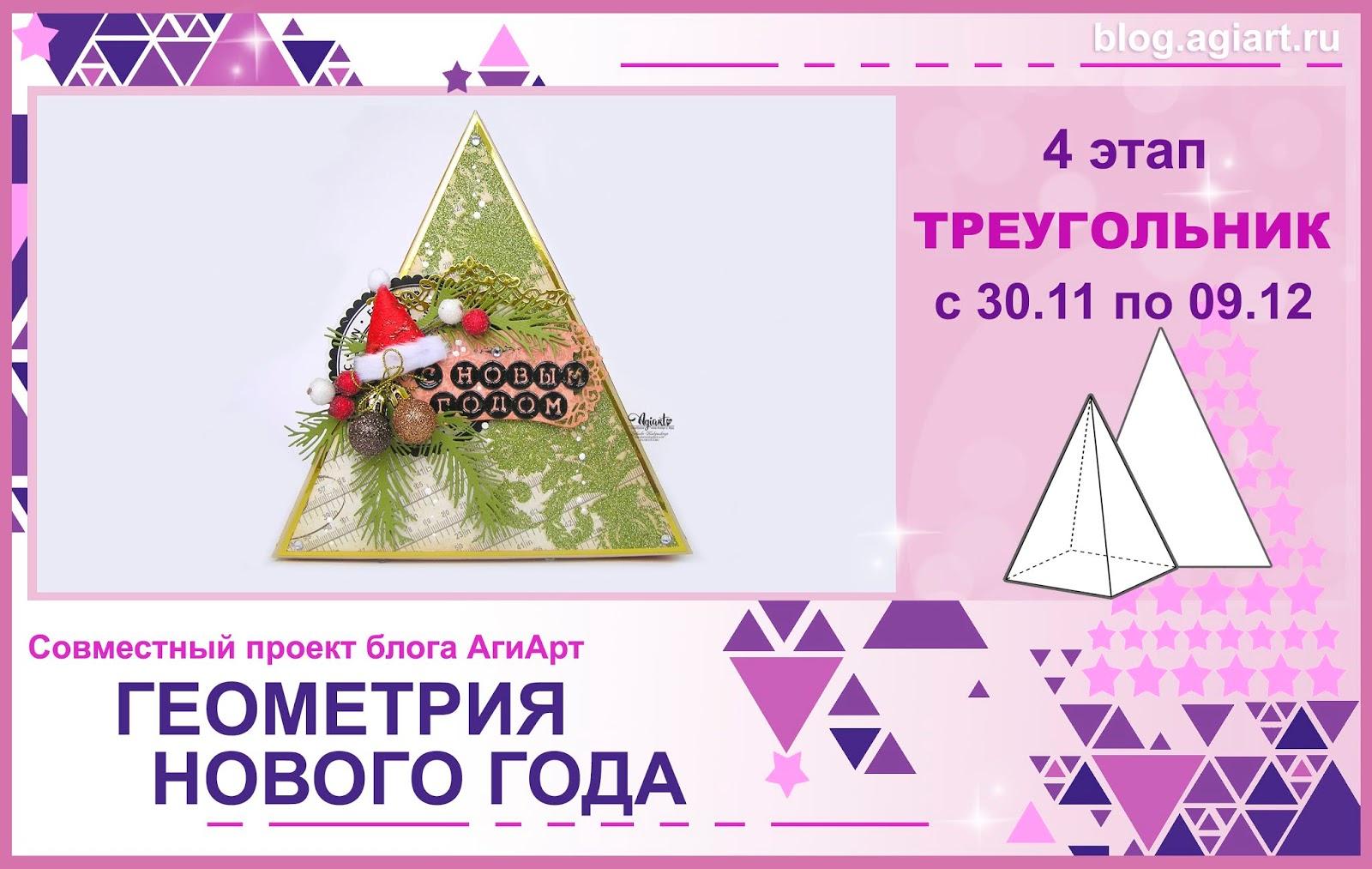 """СП """"ГЕОМЕТРИЯ НОВОГО ГОДА"""" - 4 ЭТАП """"ТРЕУГОЛЬНИК"""", 09/12"""