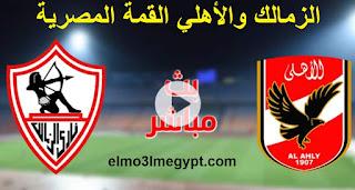 كورة لايف HD يوتيوب ON Time Sport 1 | الأن مشاهدة مباراة الزمالك والأهلي بث مباشر اليوم 18-4-2021 في القمة في الدوري المصري الممتاز بدون تقطيع نهائي جودة عالية