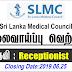 Vacancy In Sri Lanka Medical Council