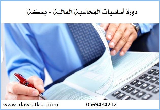 دورة أساسيات المحاسبة المالية - بمكة
