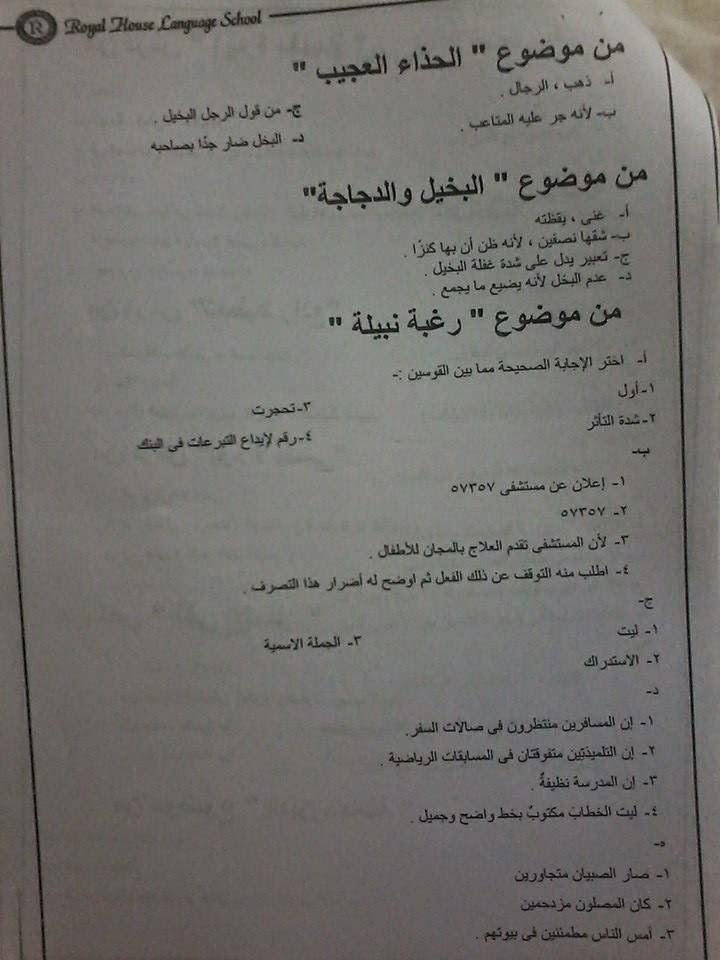 حل أسئلة كتاب المدرسة عربى للصف السادس ترم أول طبعة 2015 المنهاج المصري 10897948_15509096885