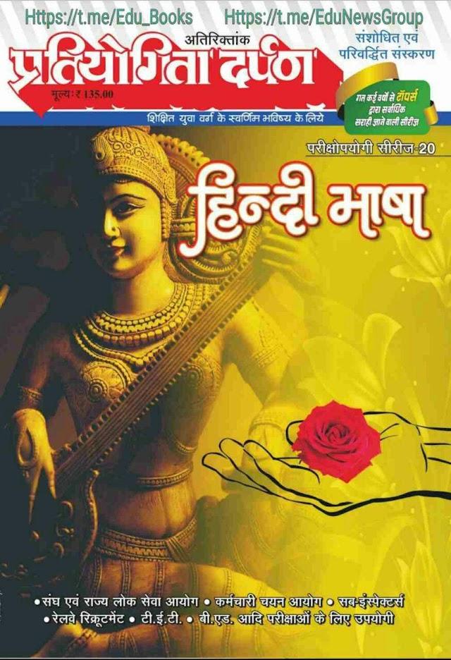 प्रतियोगिता दर्पण करंट अफेयर्स (मई 2020) : सभी प्रतियोगी परीक्षा हेतु हिंदी पीडीऍफ़ पुस्तक | Pratiyogita Darpan Current Affairs (May 2020) : For All Competitive Exam Hindi PDF Book