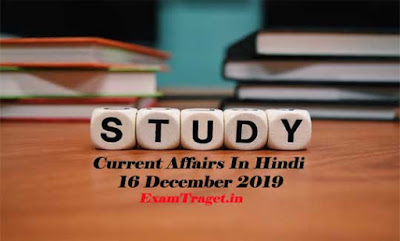 Current Affairs in Hindi 5 January 2020(करंट अफेयर्स इन हिंदी 5 जनवरी 2020)