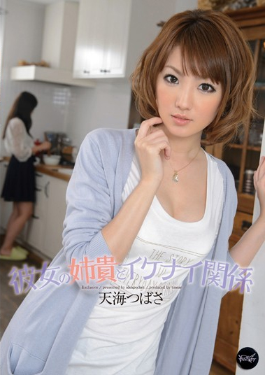 [ซับไทย] Naughty Relationship Amami Tsubasa And Her Elder Sister HD