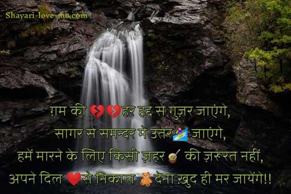 Best 20 + love sad poetry in hindi ! ( sad pyar, mohabbat, ishaq poetry images )