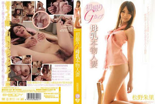 EBOD-387 First Time Shots: Real Married Woman With F Cup Tits (Shuri Matsuno)
