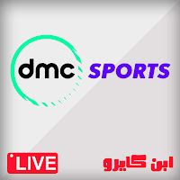 قناة دي ام سي سبورت بث مباشر