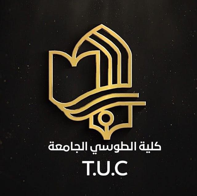 تعيينات جديدة في كلية الطوسي الجامعة في محافظة النجف؟