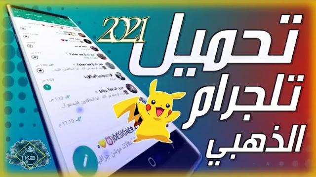 تحميل تلغرام