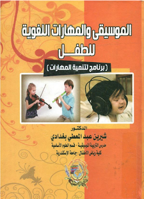 موسيقى اثناء القراءة،كتب عن الموسيقى الكلاسيكية،موسيقى للقراءة mp3،كتب الموسيقى العربية pdf،اساسيات الموسيقى pdf،موسيقى هادئة للقراءة mp3،كتاب النظريات الموسيقية والهارموني pdf،تعلم الموسيقى من الصفر pdf