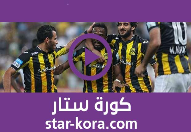 مشاهدة مباراة الاتحاد والفيحاء بث مباشر كورة ستار اون لاين لايف 24-08-2020 الدوري السعودي