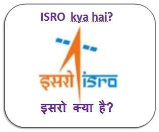 ISRO  kya hai?:इसरो क्या है?