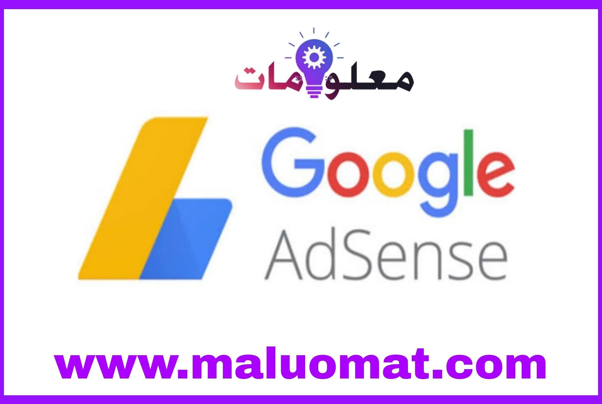 ماهو جوجل ادسنس Google Adsense