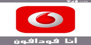 Ana Vodafone