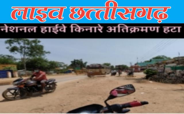 मैनपुर ठेला चौपाटी चलाने वालों की सैकड़ों रोजगार धंधे चोपट।mainpur breaking news.mainpur national highway road.