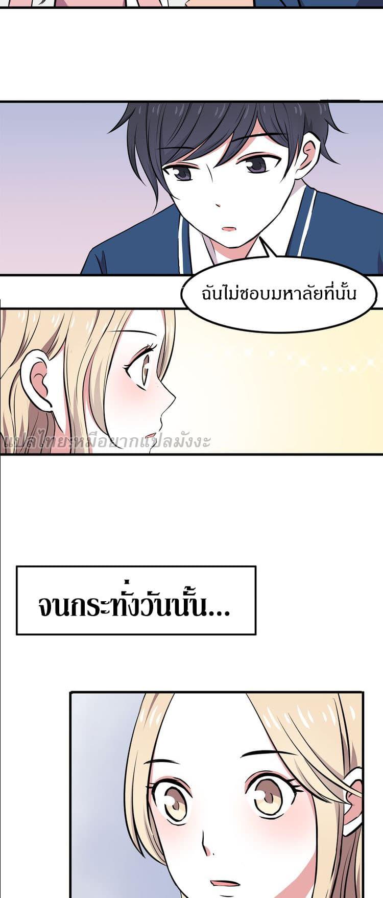 IF Future - หน้า 57