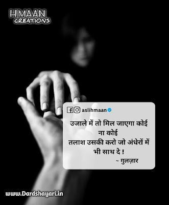 Dard Shayari, bewafa shayari, sad love quotes in Hindi, bedard shayari in Hindi, hindi sad shayari SMS, life Quotes Hindi