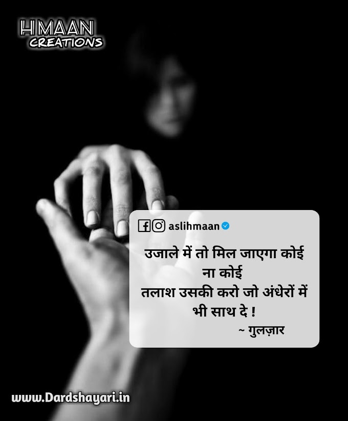 Talash Uski Karo Jo Andhere Mein Bhi Saath De | Sad Hindi Shayari Quotes Images In Hindi